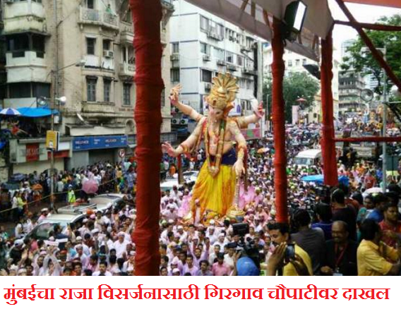 Mumbai Cha Raja Ganpati Visarjan at Girgaon Chowpatty