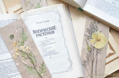 винтажные закладки с гербарием