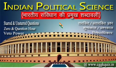 Indian Political Science Gk in Hindi | Gk Questions in HIndi