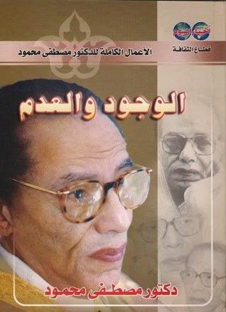 تحميل كتاب الوجود والعدم pdf د.مصطفى محمود