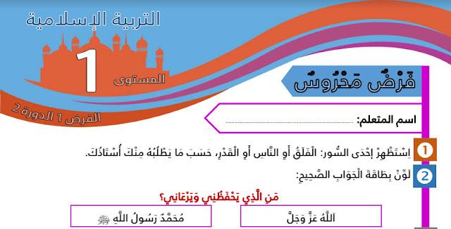 الفرض الأول للدورة الثانية في مادة التربية الإسلامية للمستوى الأول ابتدائي وفق المنهاج المراجع الجديد