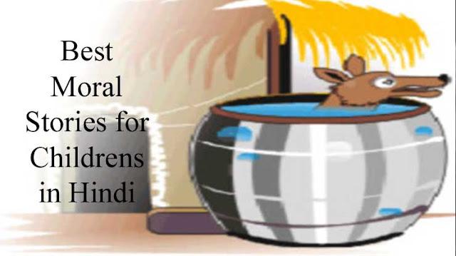 Best Moral Stories for Childrens in Hindi | हिंदी में बच्चों के लिए सवर्श्रेष्ठ नैतिक कहानियां