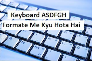 Computer Ka Keyboard me ASDFGH  Formate Me Kyu Hota Hai