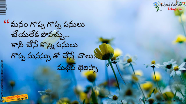 Mother Teresa Quotes in telugu 940