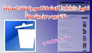 تطبيق Undelete لاستعادة الصور والملفات المحذوفة للاندرويد بدون روت مجاناً