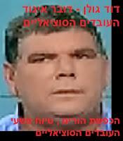 דוד גולן - מוזיל חיי נפגעי הרווחה