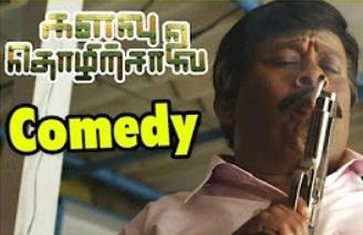 Kalavu Thozhirchalai Latest Movie Scenes   Kalanjiyam starts investigation   Vamshi