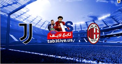 مشاهدة مباراة يوفنتوس وميلان بث مباشر بتاريخ 07-07-2020 الدوري الايطالي