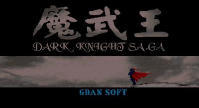 【Dos】魔武王+攻略,古老的精緻RPG角色扮演遊戲!
