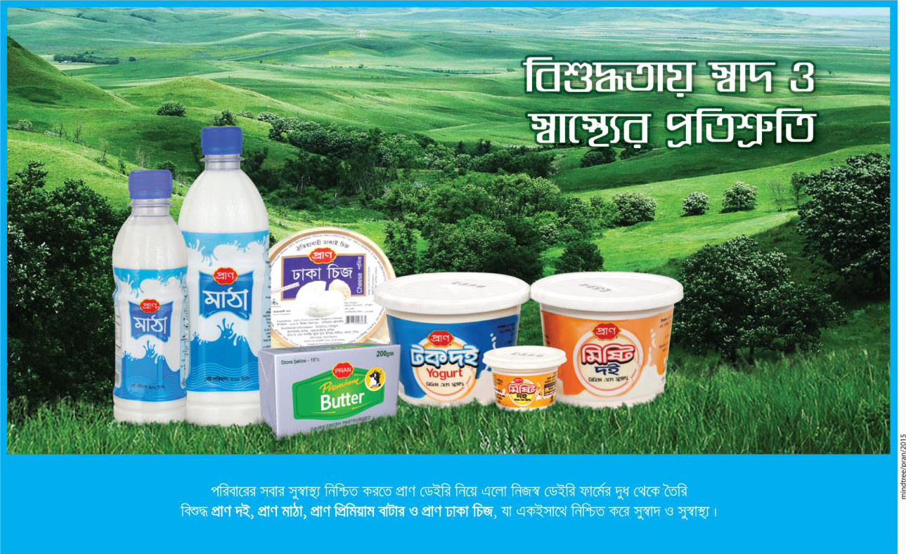 Advertising Archive Bangladesh: Pran Dairy