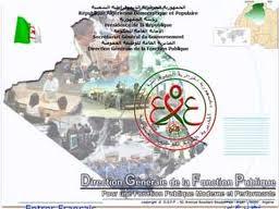 صورة شعار موقع المديرية العامة للوظيفة العمومية في الجزائر www.dgfp.gov.dz