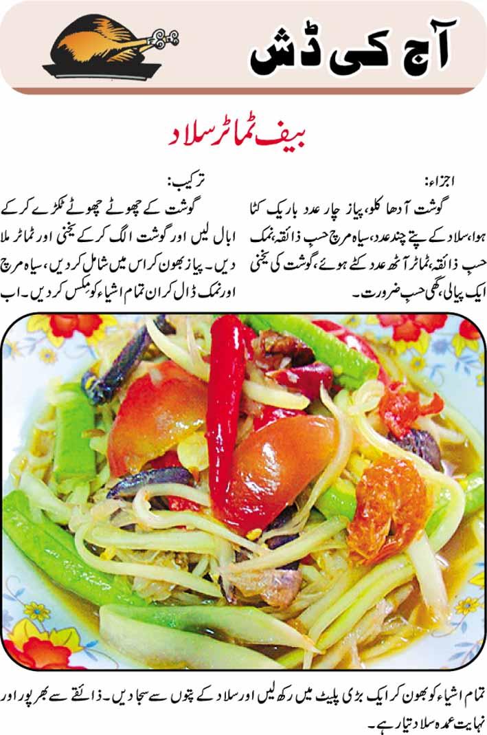 recipes Beef Tomato Salad Recipe in Urdu
