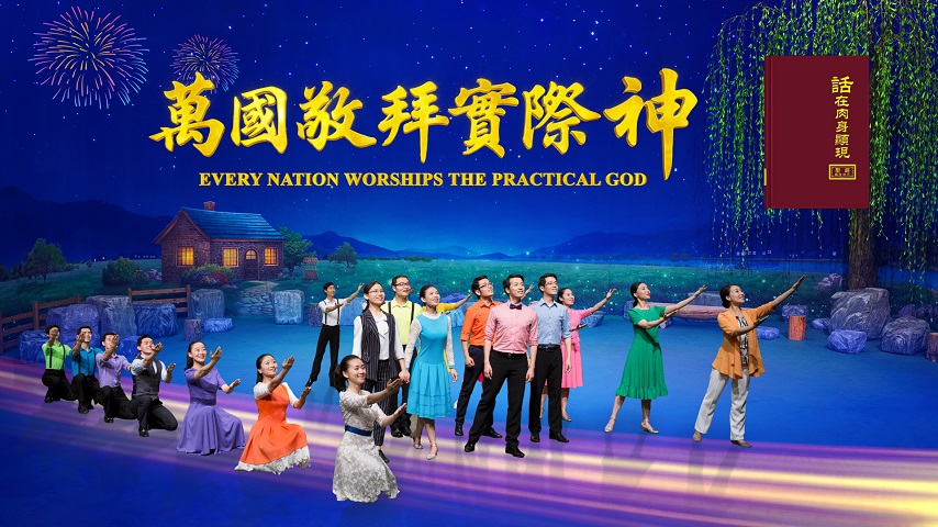 東方閃電|全能神教會音樂劇圖片|萬國敬拜實際神