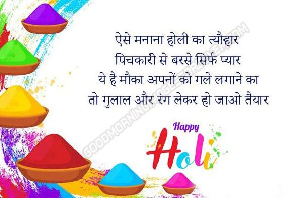 holi wishes in hindi images - Best Shayari images of holi 50+