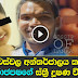 Anupama Wanaguru File a case against Namal Rajapaksha