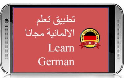تحميل تطبيق تعلم الالمانية مجانا Learn German Free