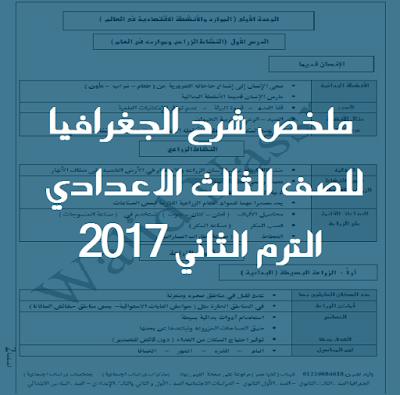 ملخص شرح الجغرافيا للصف الثالث الاعدادي الترم الثاني 2017