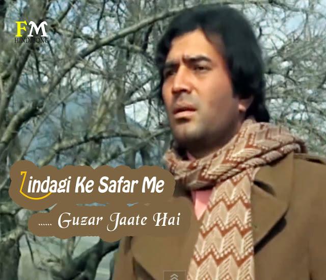 Zindagi-Ke-Safar-Me-Guzar-Jaate-Hai-ज़िंदगी-के-सफ़र-में-गुज़र-जाते-हैं-जो-मकाम
