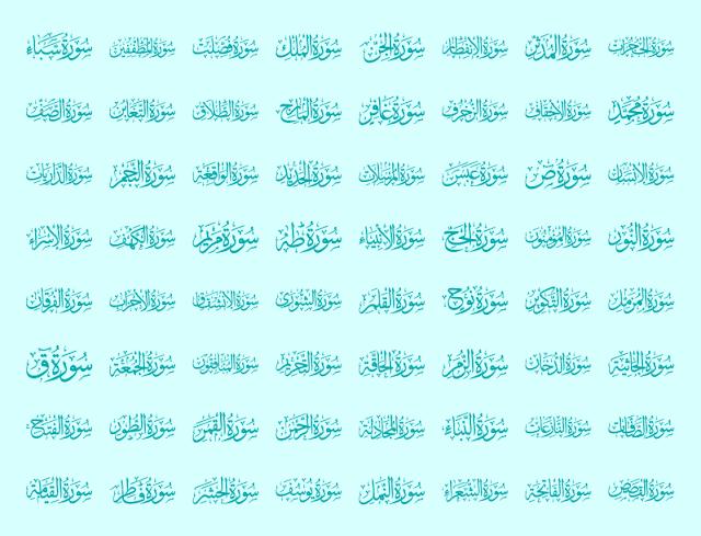 download font suar al quran al karim 114 ttf  new 2020 font arabic islamic