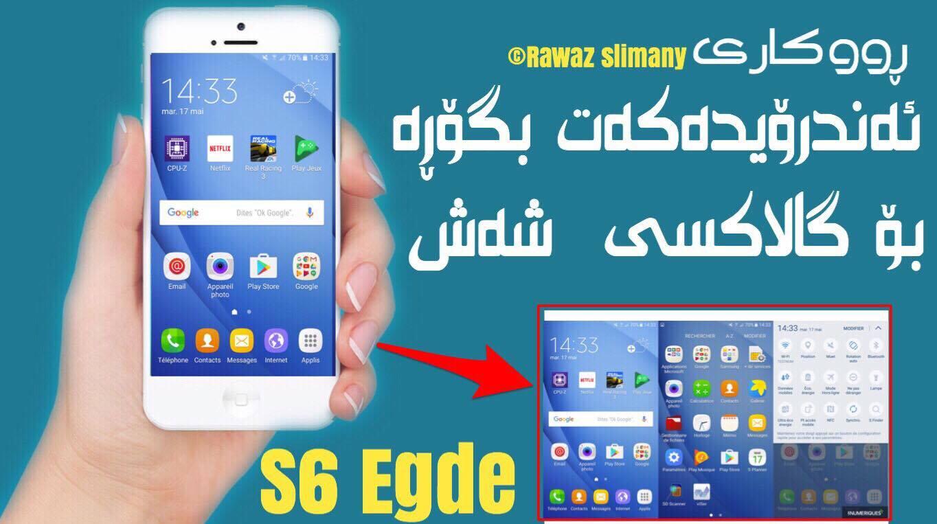 ئهندرۆید | چۆنیەتی گۆڕینی ڕووكاری ئەندرۆیدەكەت بۆ  گالاكسی شەش Galaxy S6 Edge