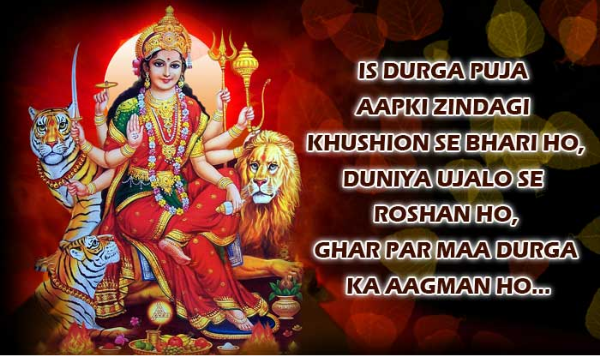 Happy Durga Puja 2018 Date, Quotes, Wishes, Gif, Greetings, Songs