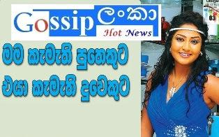 actress Lochana Imashi pregnant