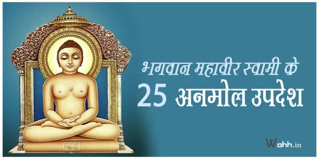Bhagwan-Mahavir-25-Quotes-In-Hindi