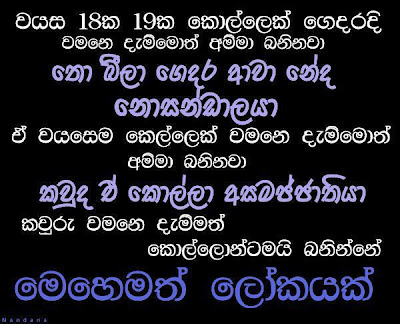 Sinhala Funny Quotes
