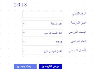 2018, ابتدائى, اعدادى, اول, اولى اعدادى, ثالث, ثانى, ثانية, خامس ابتدائى, رابع ابتدائ, نتيجة سنوات النقل,