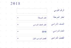 نتيجة امتحانات سنوات النقل الابتدائى والاعدادى التيرم الثانى 2018 نهاية العام محافظة القاهرة