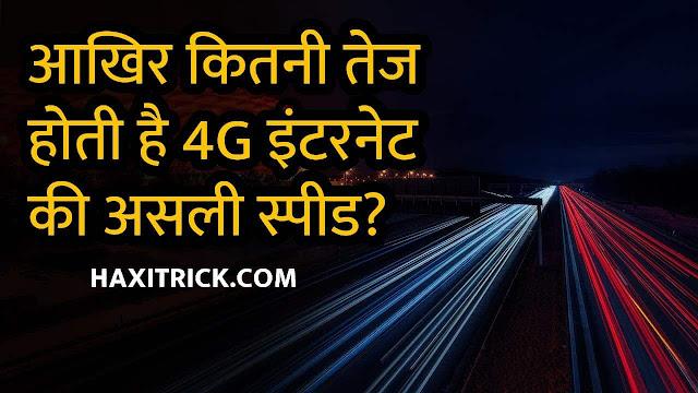 India Me 3G 4G 5G Internet Ki Speed Kitni Hoti Hai