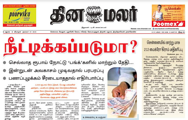 Dinamalar Newspaper 24-11-16