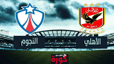 بث مباشر مشاهدة مباراة الأهلي والنجوم اليوم