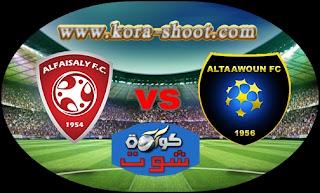 مشاهدة مباراة التعاون والفيصلي بث مباشر 16-05-2019 الدوري السعودي