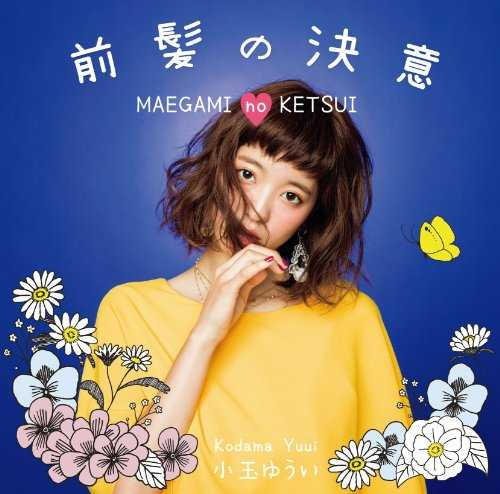 [Single] 小玉ゆうい – 前髪の決意 (2015.10.01/MP3/RAR)
