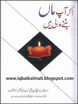 Agar Aap Maan Banney Wali Hai Mother Health Urdu book