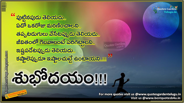 Telugu Nice Good Morning Quotations with Wallpapers