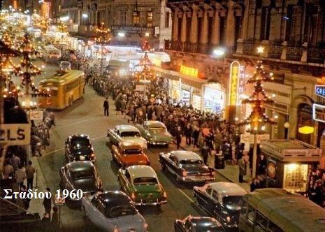 Παιδιά στην Αθήνα των 70s & 80s