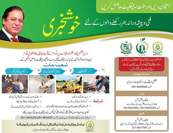 certificate-pakistan