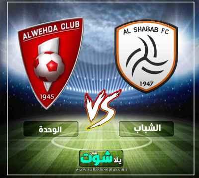 مشاهدة مباراة الشباب والوحدة بث مباشر بلس اليوم 15-2-2019 في الدوري السعودي