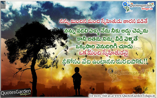 Meaningful Telugu friendship Quotations - Quotes Garden Telugu