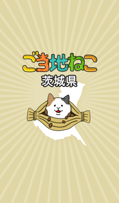 This area cat in Japan Ibaraki