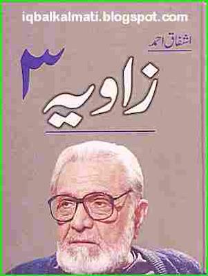 Zavia Ashfaq Ahmed books