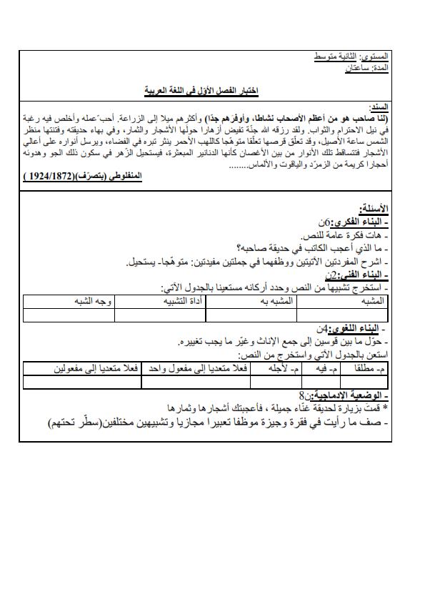 ختبارات اللغة العربية للسنة الثانية متوسط