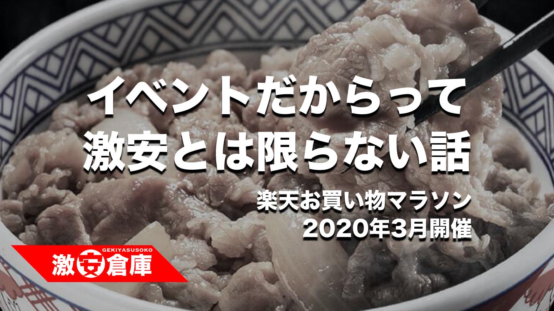 吉野家冷凍牛丼28袋セットがデイリーランク1位だけど・・【楽天お買い物マラソン2020年3月開催】