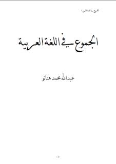 الجموع في اللغة العربية - عبد الله هنانو
