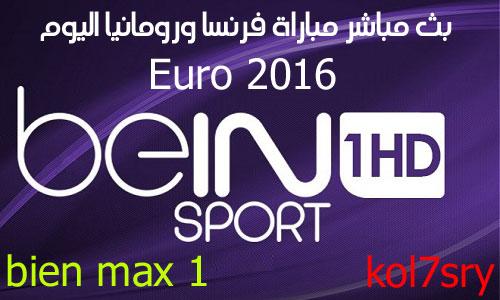 تردد-بين-سبورت-التى-تنقل-بث-مباشر-مباراة-فرنسا-ورومانيا-اليوم-10-6-2016-على-النايل-سات