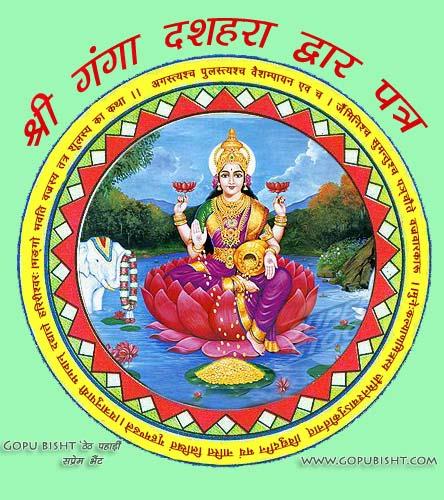 Shree Ganga Dushhera Dwarpatr 'Ma Laxmi'