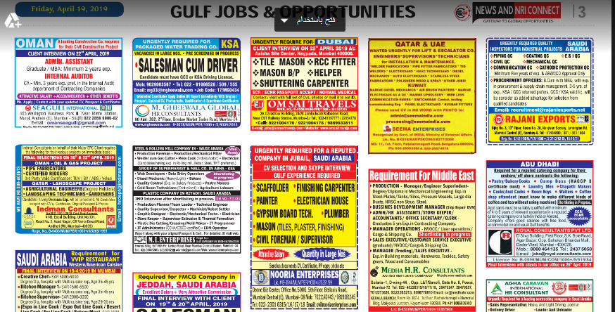 Gulf Jobs 2019: Assignment Abroad Times Newspaper 23 April 2019