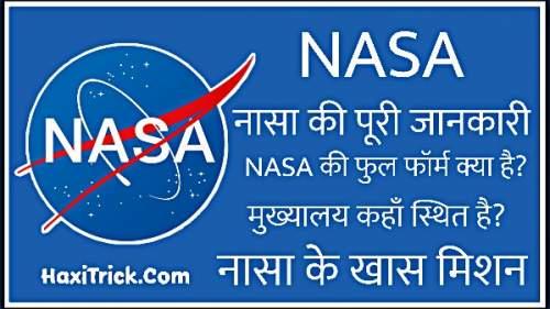Nasa Kya Hai Full Form And All Information in Hindi Important Missions